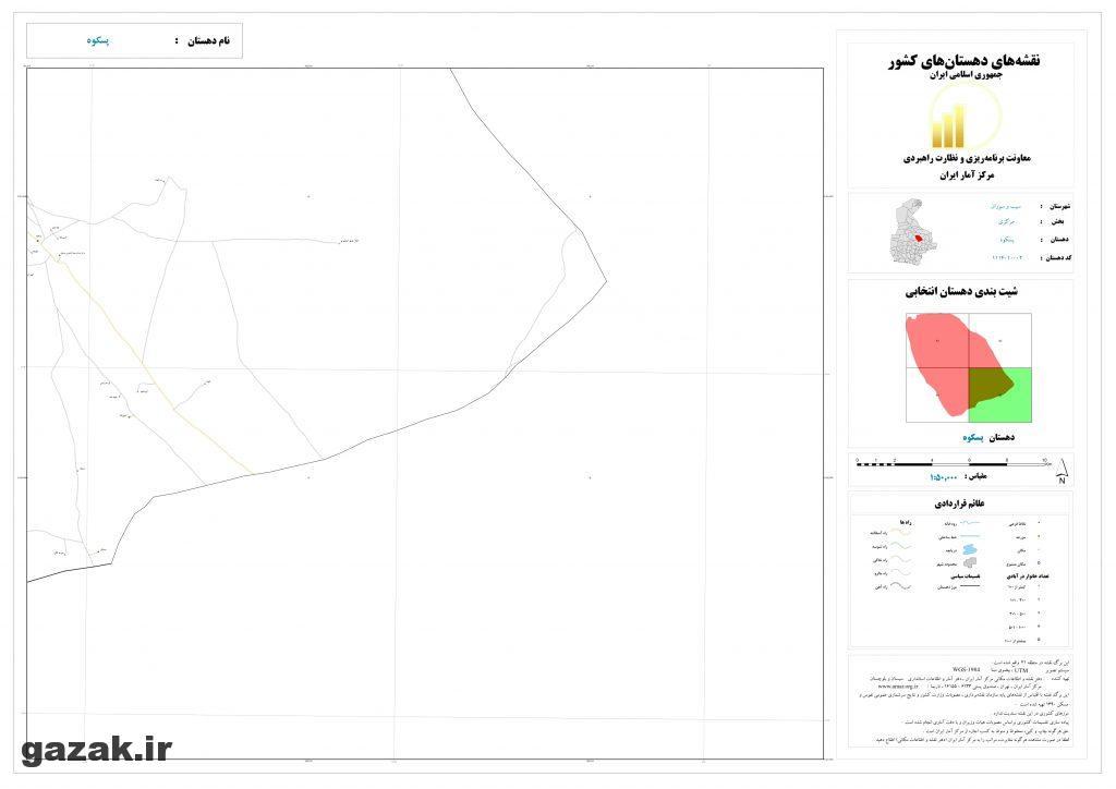 paskoh 4 1024x724 - نقشه روستاهای شهرستان سیب و سوران