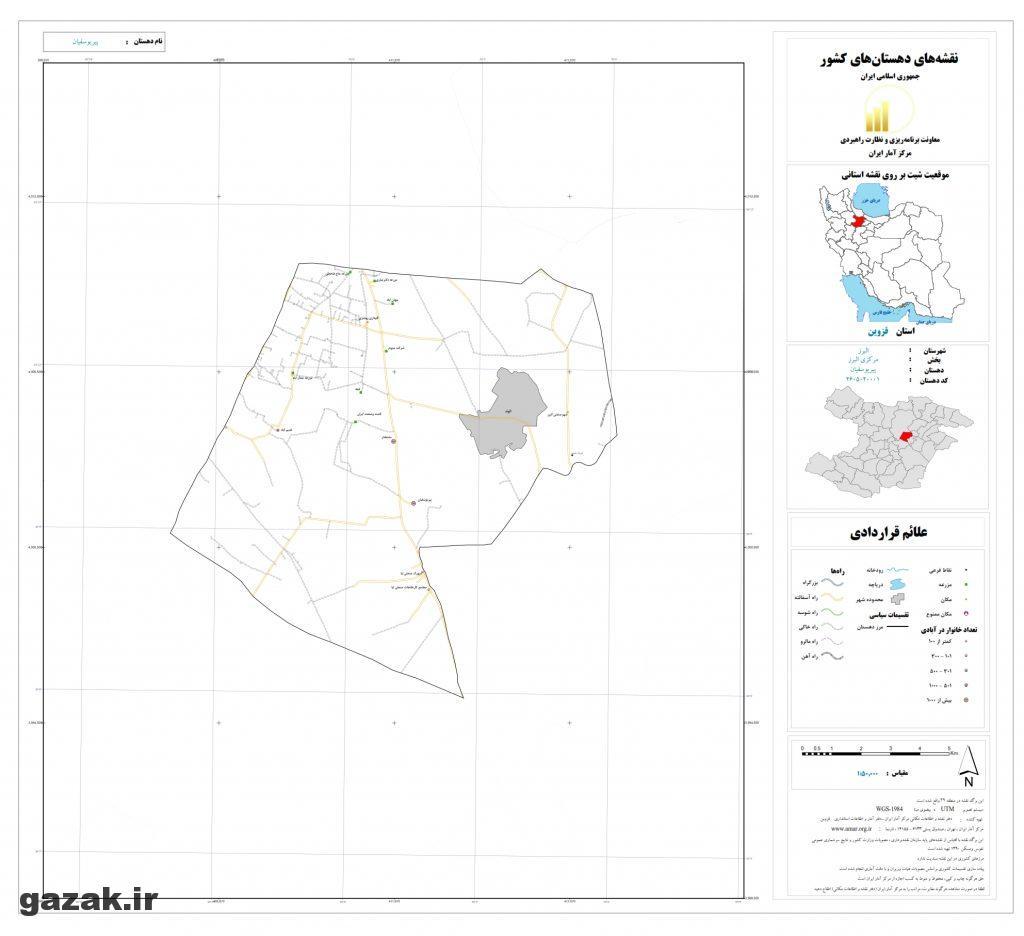 piryousefian1 1024x936 - نقشه روستاهای شهرستان البرز