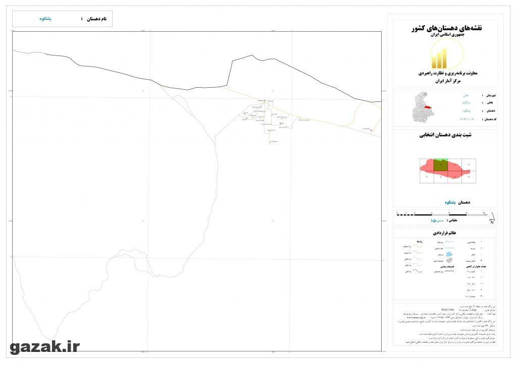poshtkoh 2 1024x724 - نقشه روستاهای شهرستان خاش