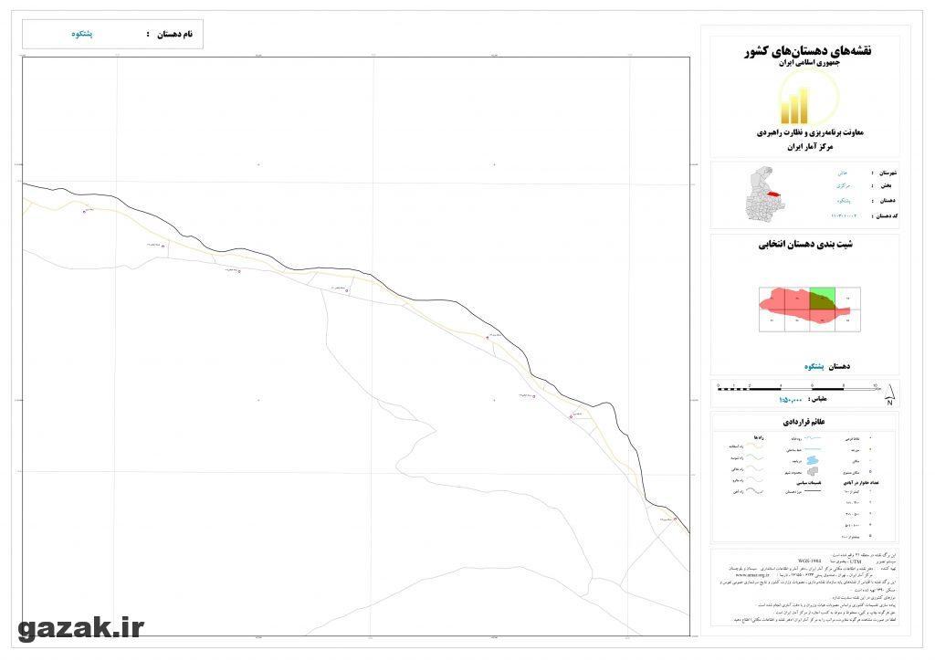 poshtkoh 3 1024x724 - نقشه روستاهای شهرستان خاش