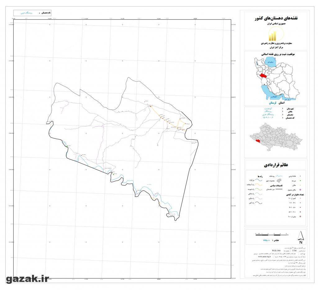 romshagan gharbi 1024x936 - نقشه روستاهای شهرستان کوهدشت
