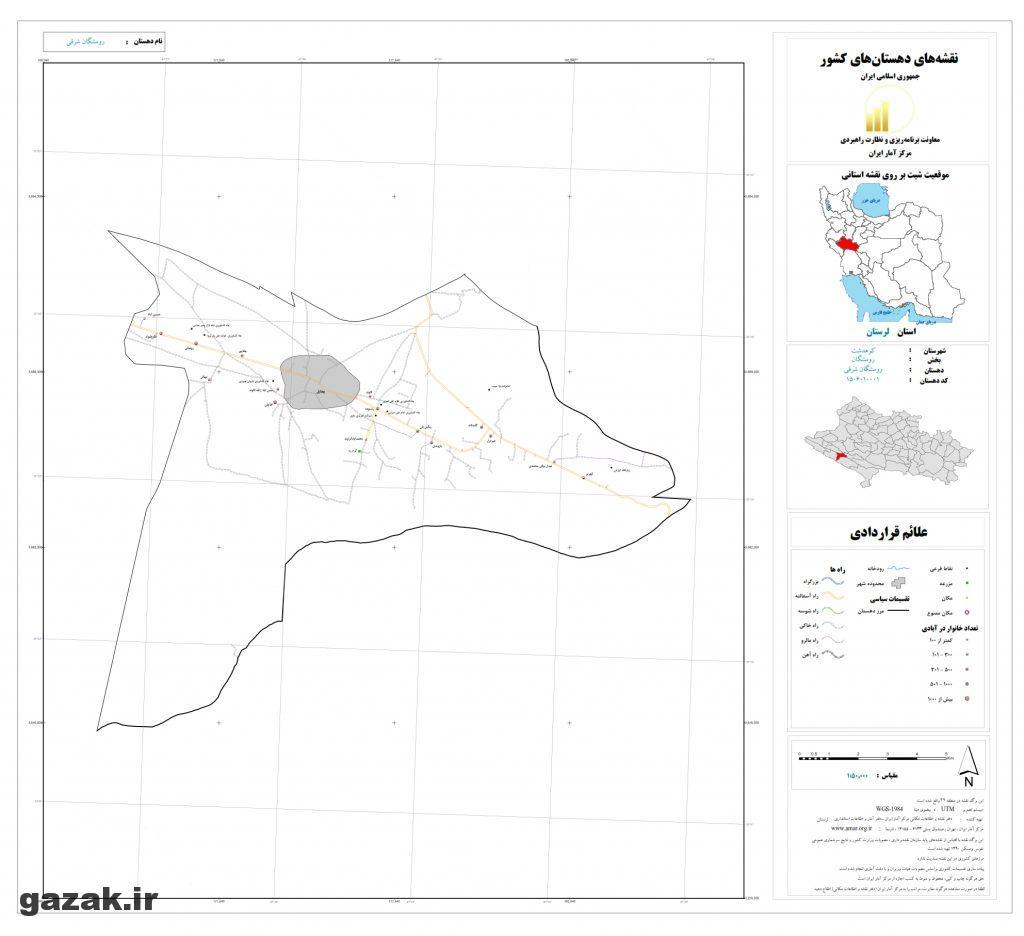 romshagan sharghi 1024x936 - نقشه روستاهای شهرستان کوهدشت