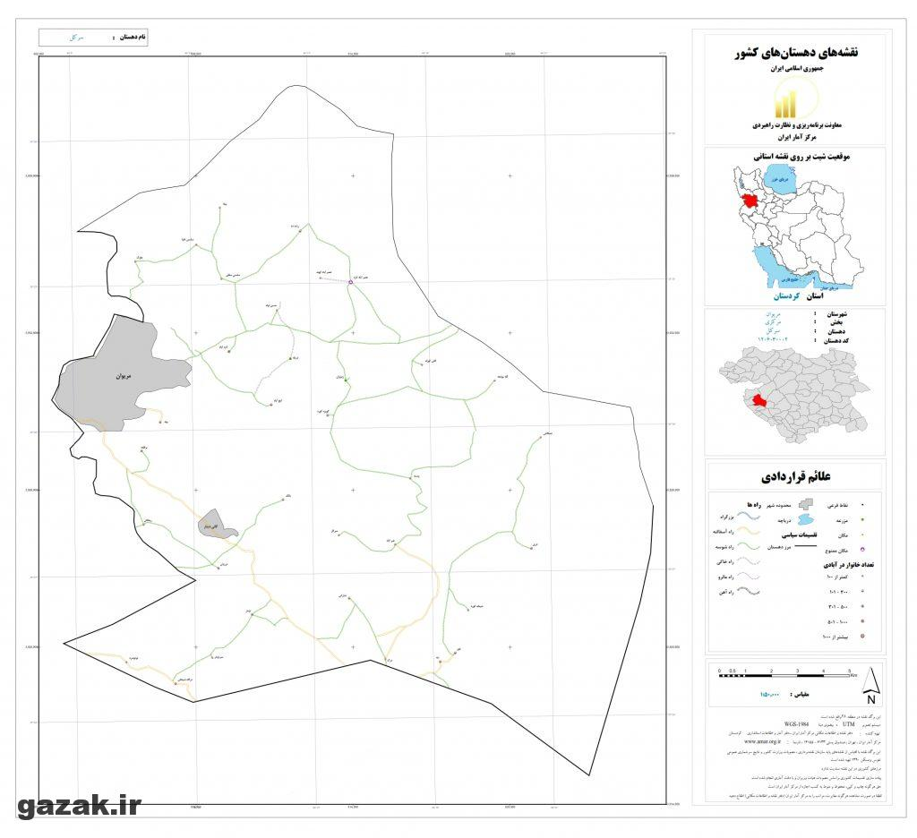 sarkal 1024x936 - نقشه روستاهای شهرستان مریوان