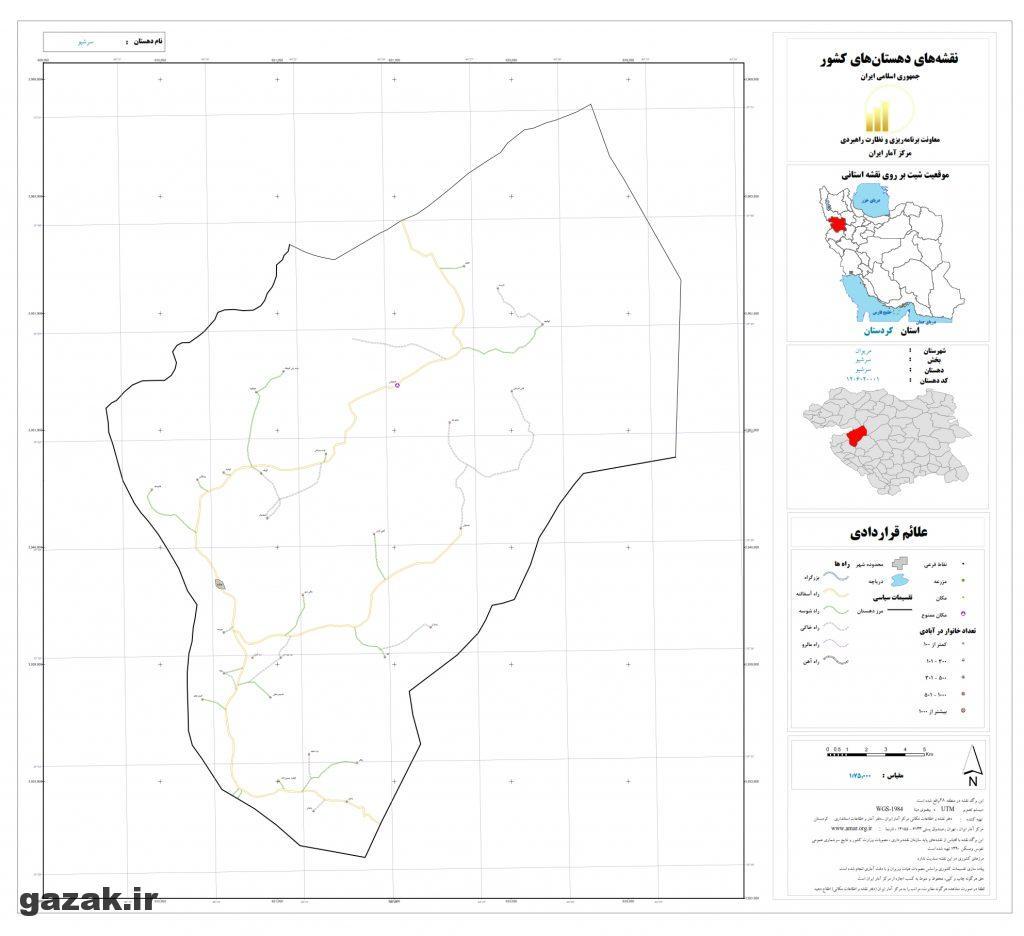 sarshio 1024x936 - نقشه روستاهای شهرستان مریوان