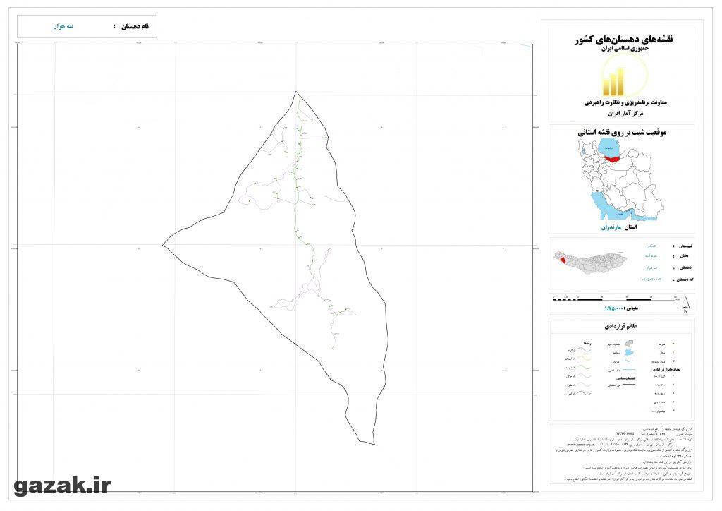 se hezar 1024x724 - نقشه روستاهای شهرستان تنکابن