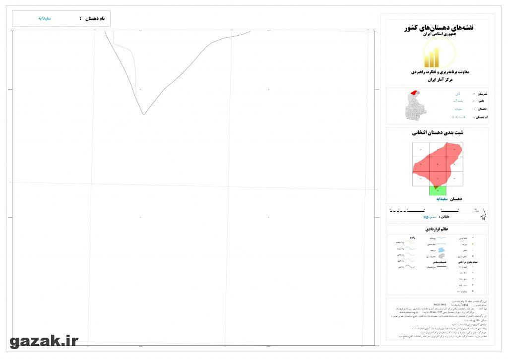 sefidabeh 10 1024x724 - نقشه روستاهای شهرستان زابل