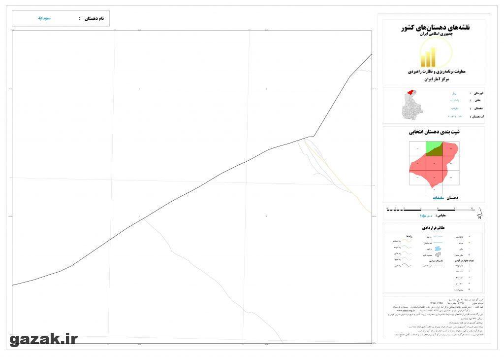 sefidabeh 2 1024x724 - نقشه روستاهای شهرستان زابل