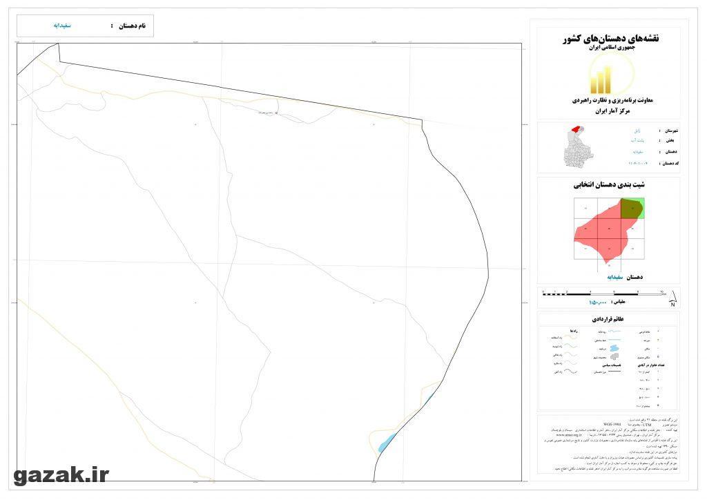 sefidabeh 3 1024x724 - نقشه روستاهای شهرستان زابل