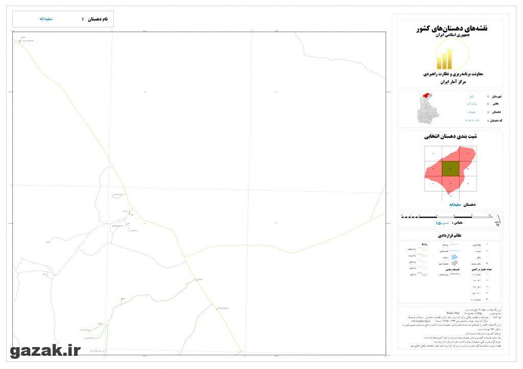 sefidabeh 5 1024x724 - نقشه روستاهای شهرستان زابل