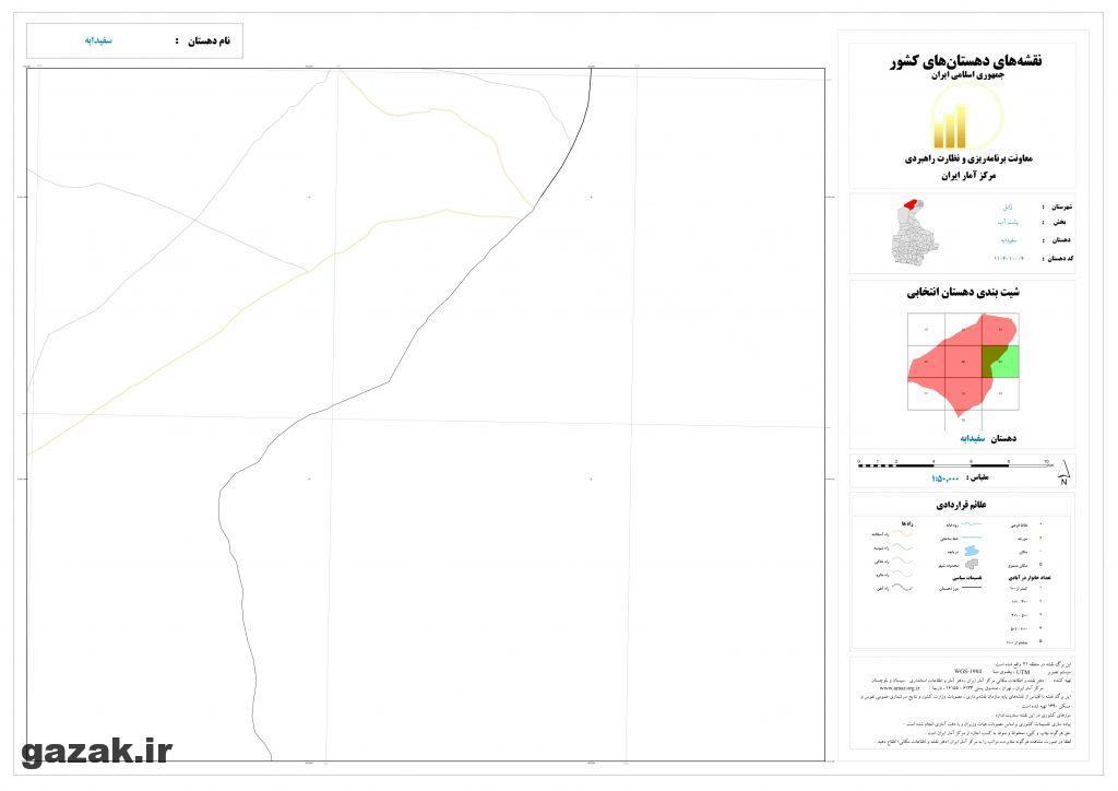 sefidabeh 6 1024x724 - نقشه روستاهای شهرستان زابل
