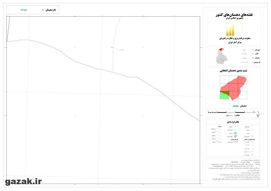 sefidabeh 7 1024x724 - نقشه روستاهای شهرستان زابل