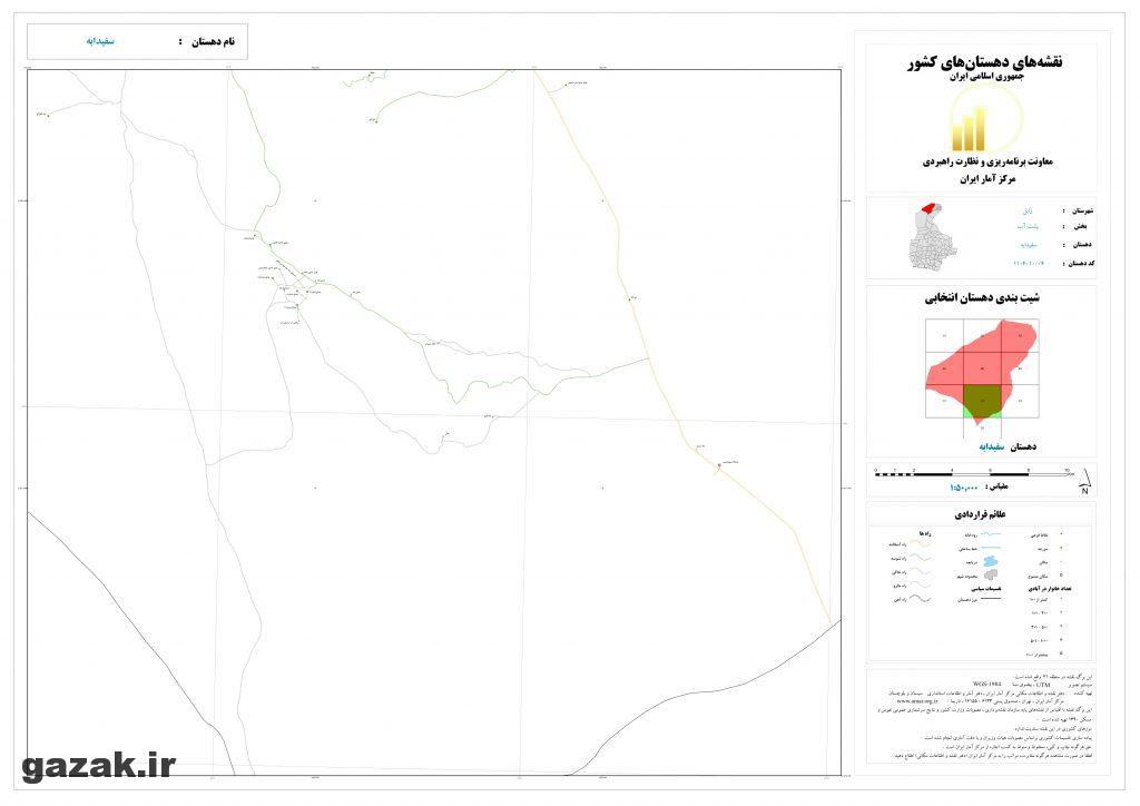 sefidabeh 8 1024x724 - نقشه روستاهای شهرستان زابل