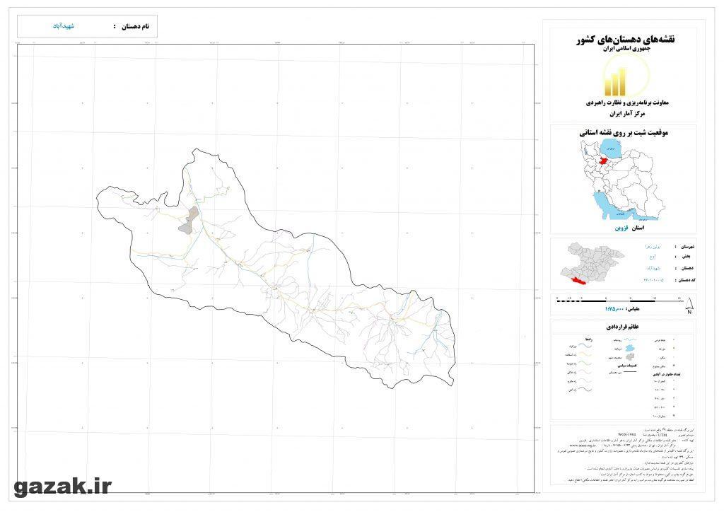 shahid abad1 1024x724 - نقشه روستاهای شهرستان بوئین زهرا