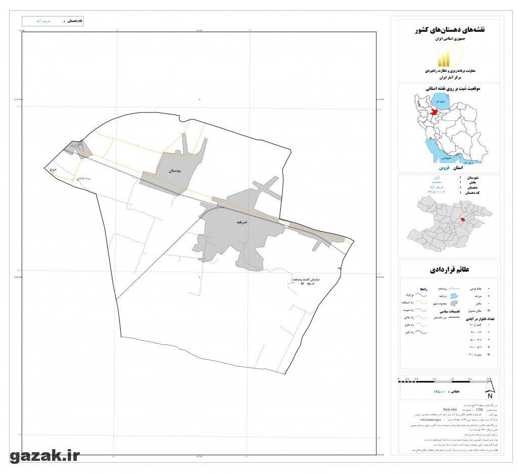 sharif abad 1024x936 - نقشه روستاهای شهرستان البرز