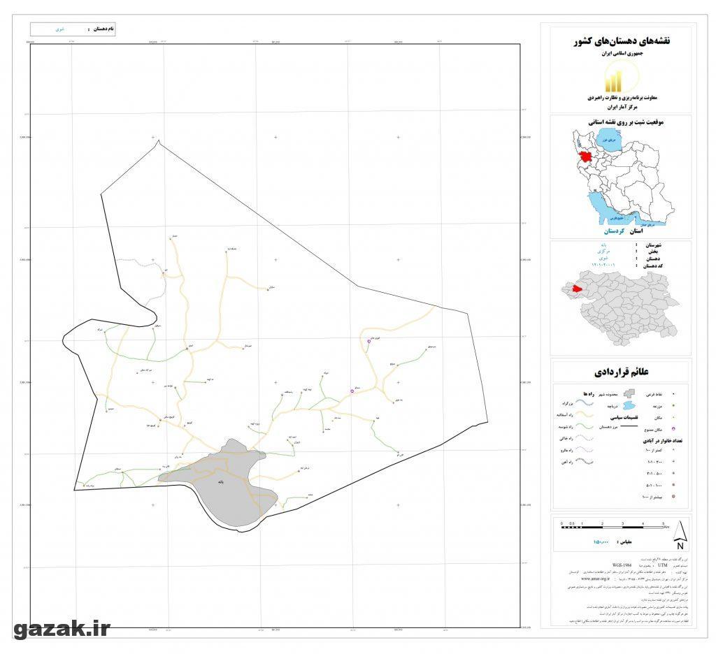 shoi 1024x936 - نقشه روستاهای شهرستان بانه