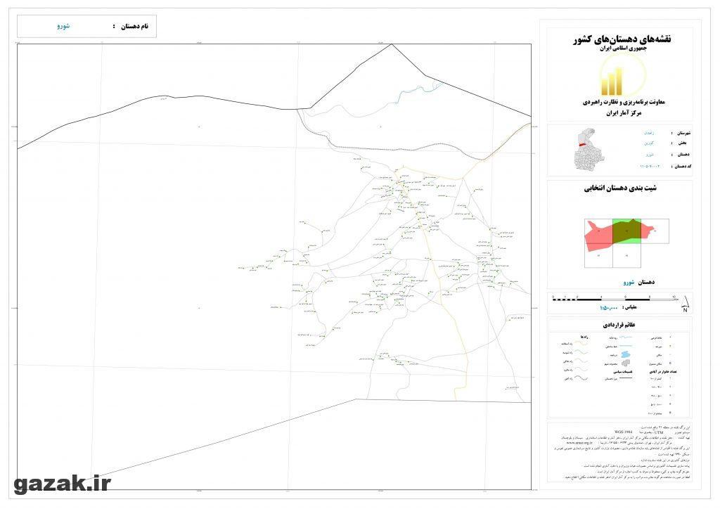 shoro 2 1024x724 - نقشه روستاهای شهرستان زاهدان