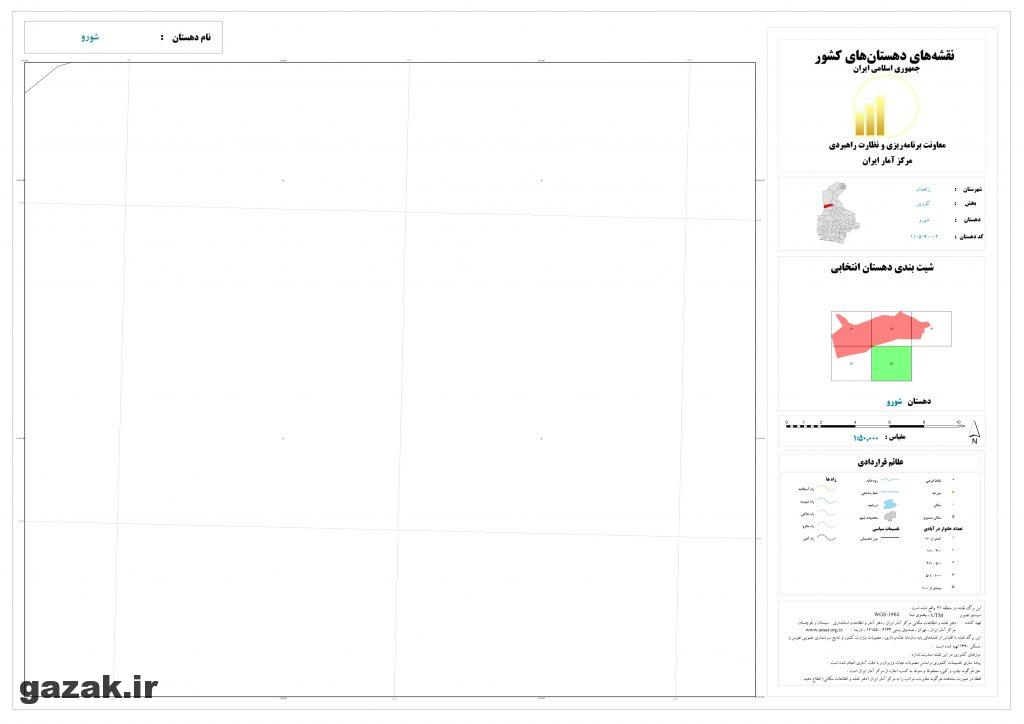 shoro 5 1024x724 - نقشه روستاهای شهرستان زاهدان