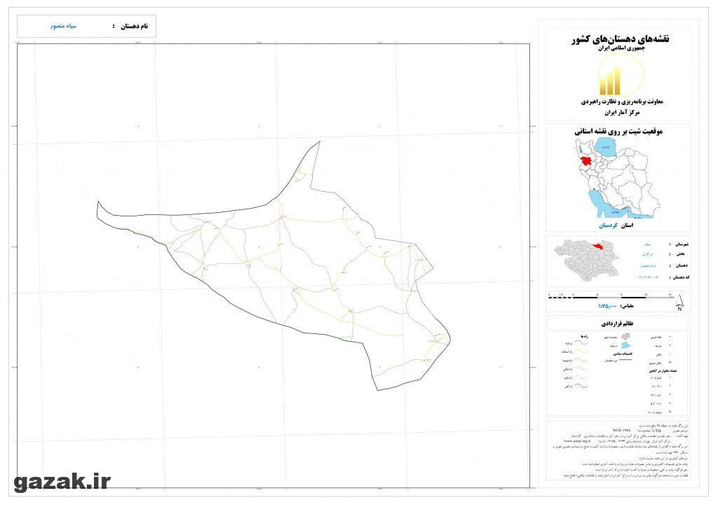 siah mansour 1024x724 - نقشه روستاهای شهرستان بیجار