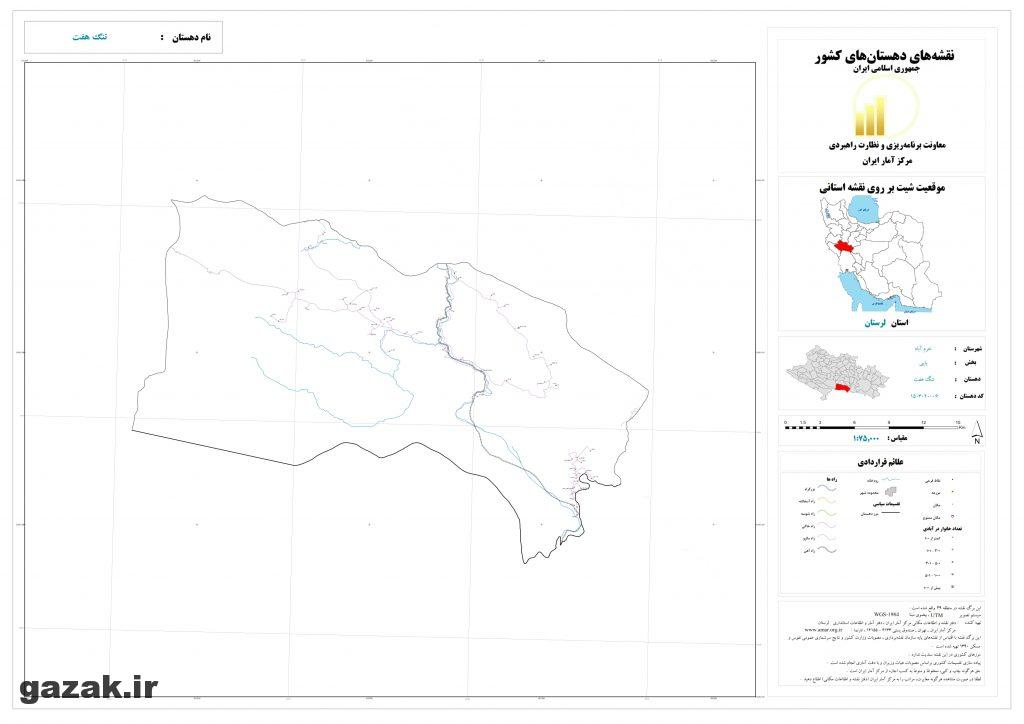 tang haft 1024x724 - نقشه روستاهای شهرستان خرم آباد