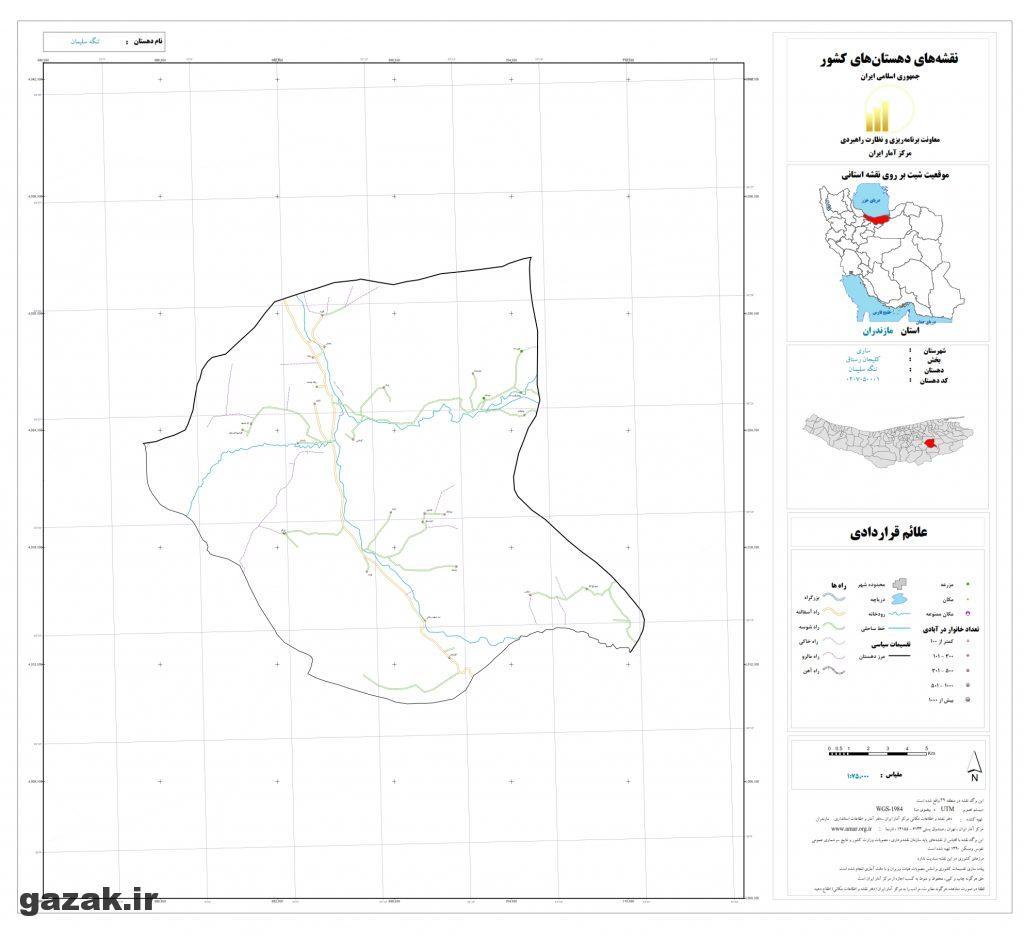 tangeh soleiman 1024x936 - نقشه روستاهای شهرستان ساری