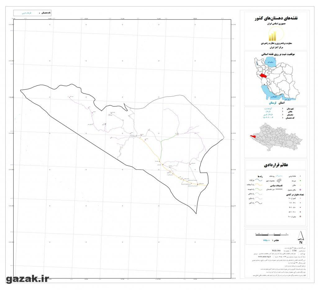 tarhan gharbi 1024x936 - نقشه روستاهای شهرستان کوهدشت