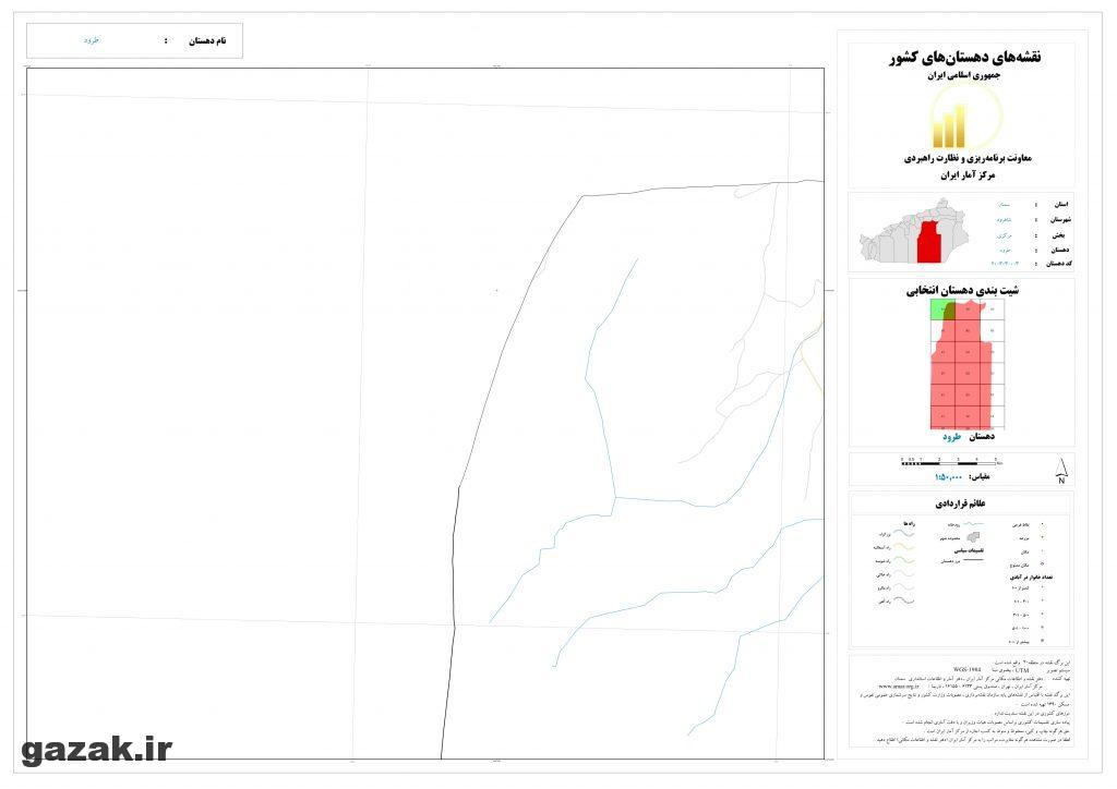 taroud 1024x724 - نقشه روستاهای شهرستان شاهرود