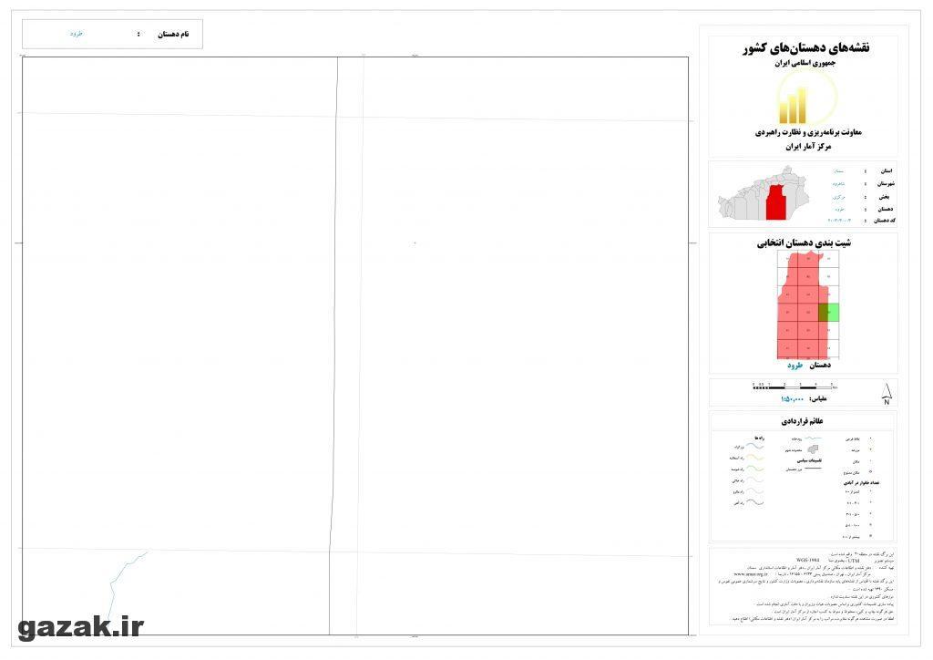 taroud 12 1024x724 - نقشه روستاهای شهرستان شاهرود