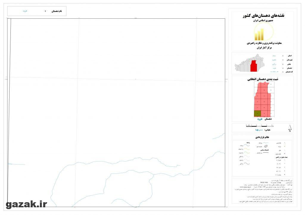 taroud 16 1024x724 - نقشه روستاهای شهرستان شاهرود