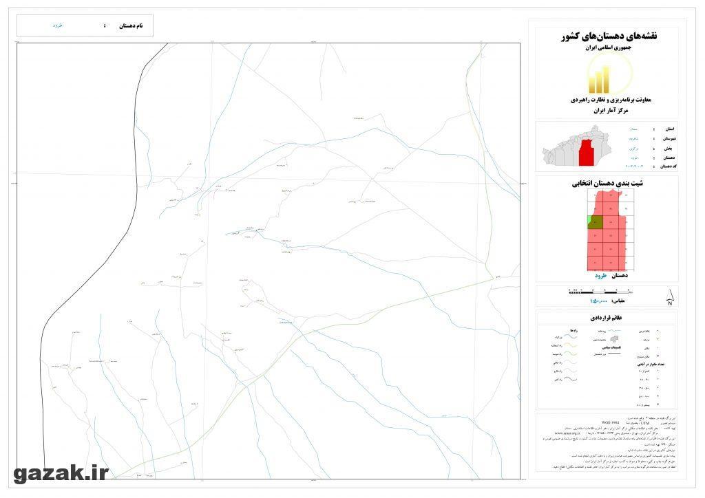 taroud 7 1024x724 - نقشه روستاهای شهرستان شاهرود