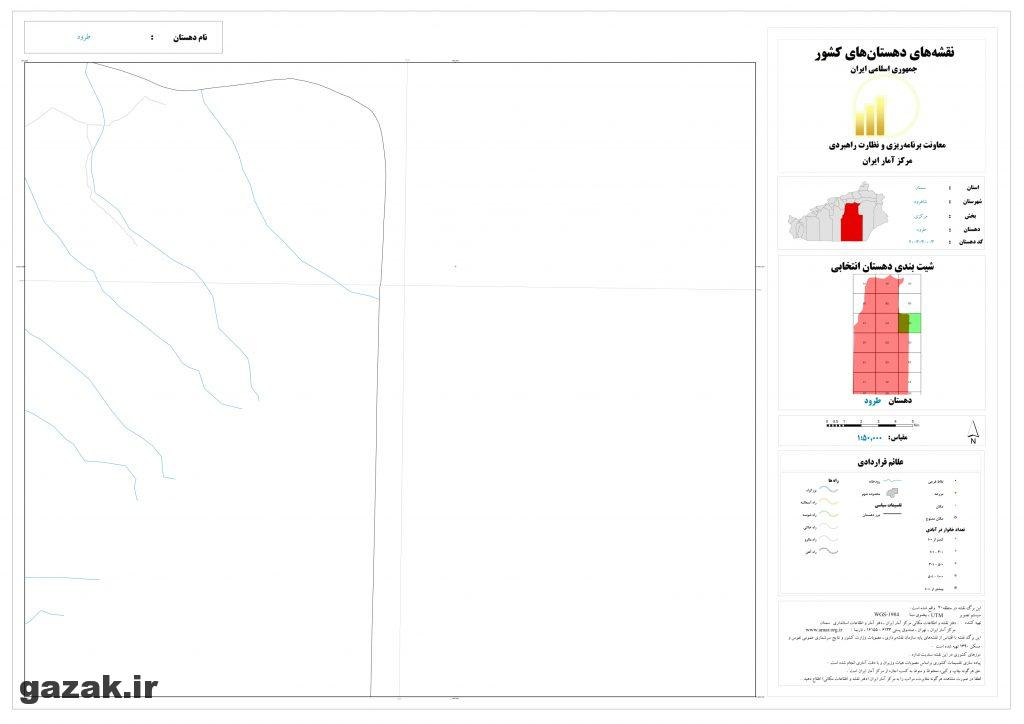 taroud 9 1024x724 - نقشه روستاهای شهرستان شاهرود