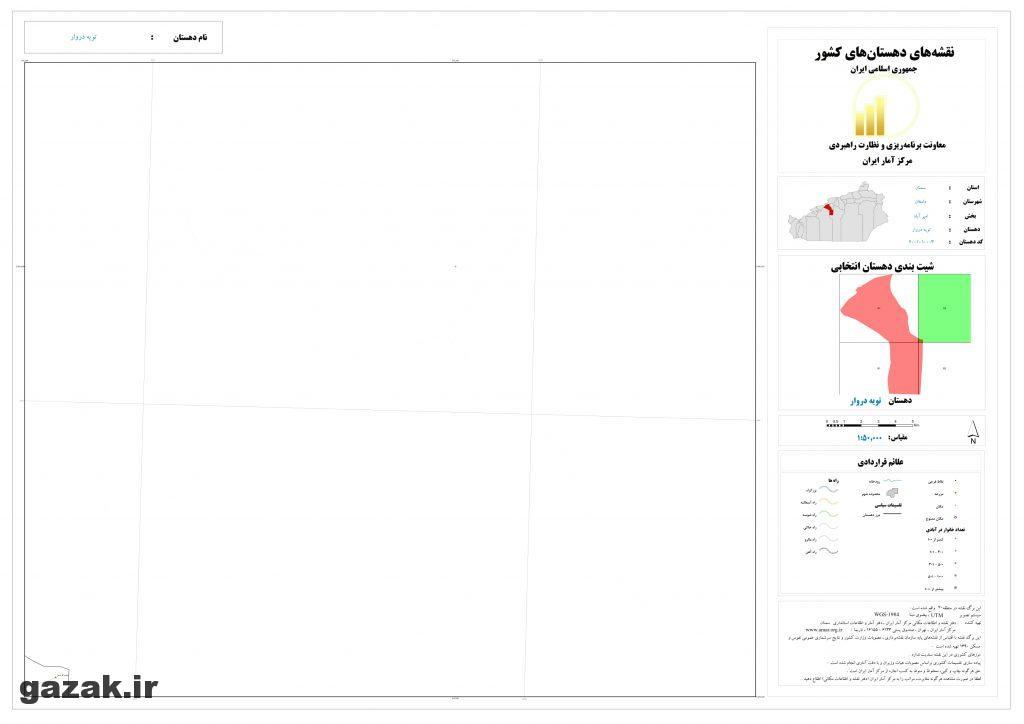 toyeh darvar 2 1024x724 - نقشه روستاهای شهرستان دامغان