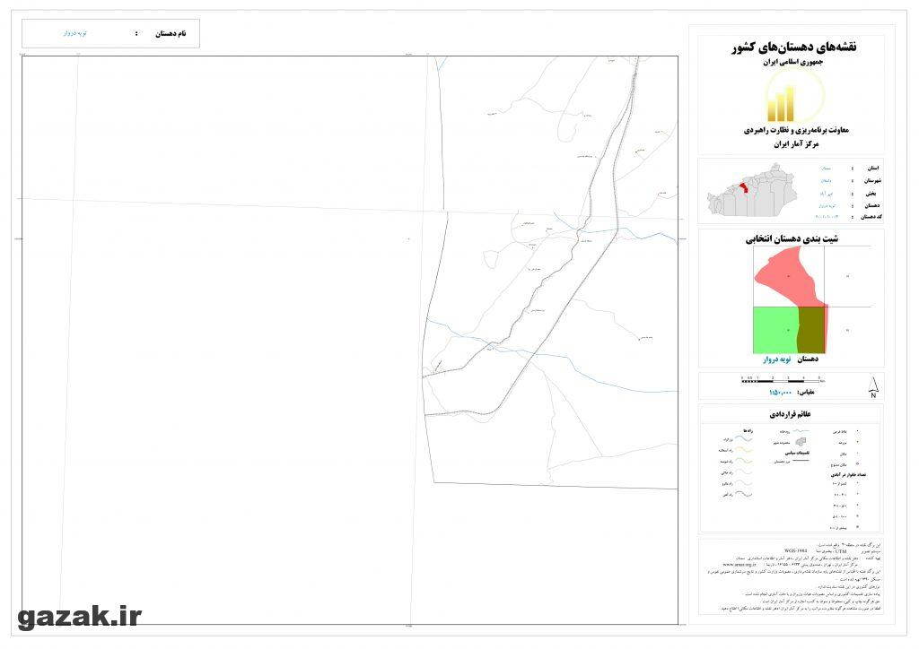 toyeh darvar 3 1024x724 - نقشه روستاهای شهرستان دامغان