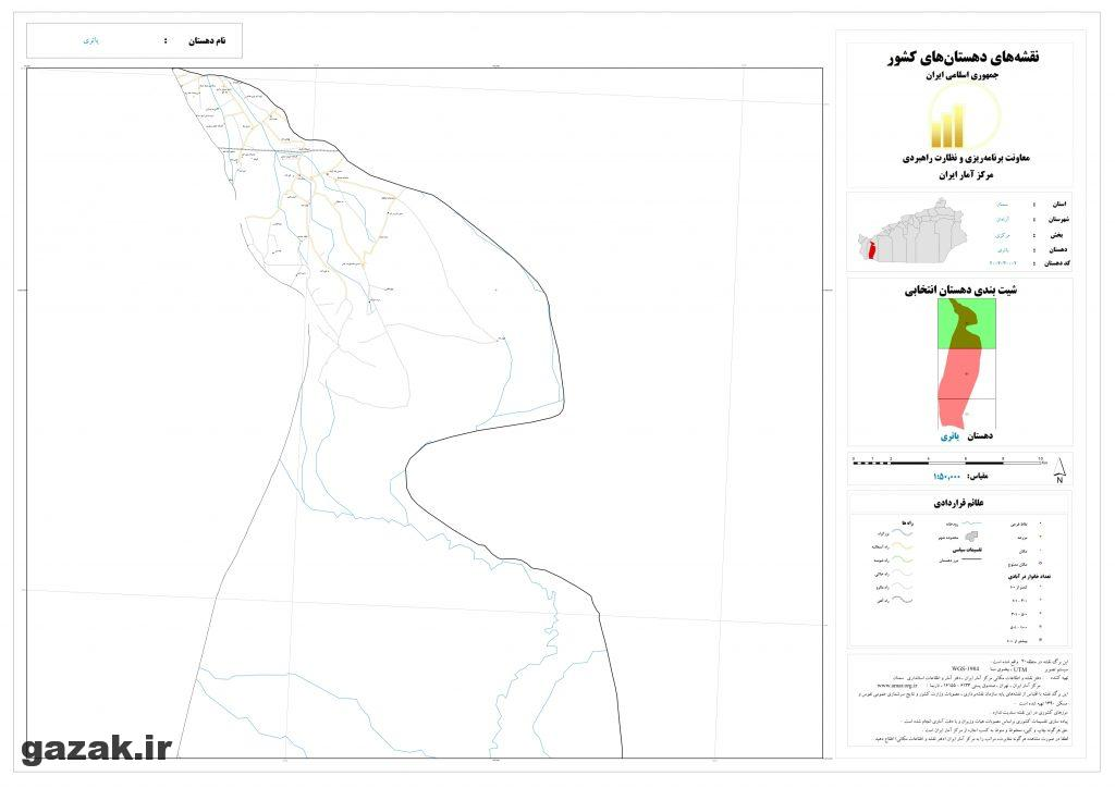 yatri 1024x724 - نقشه روستاهای شهرستان آرادان
