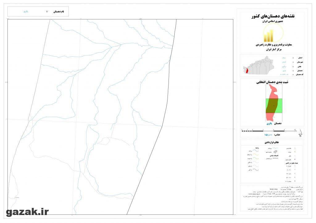 yatri 2 1024x724 - نقشه روستاهای شهرستان آرادان