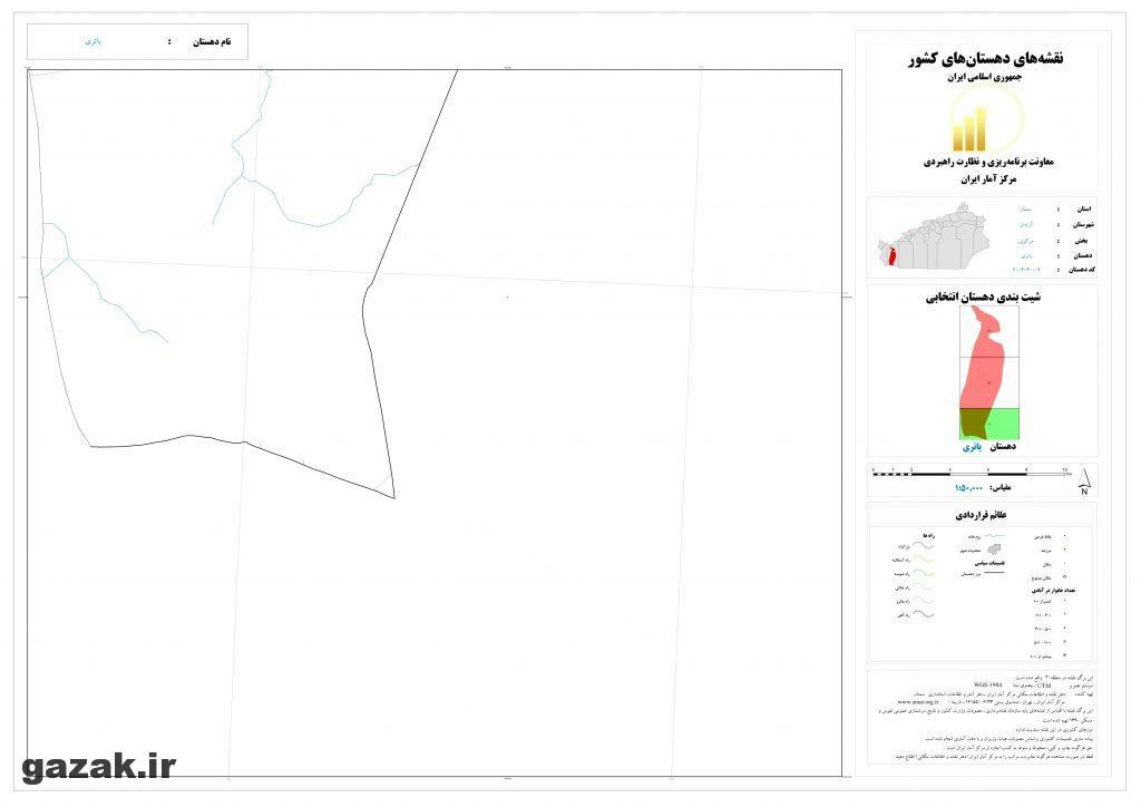 yatri 3 1024x724 - نقشه روستاهای شهرستان آرادان