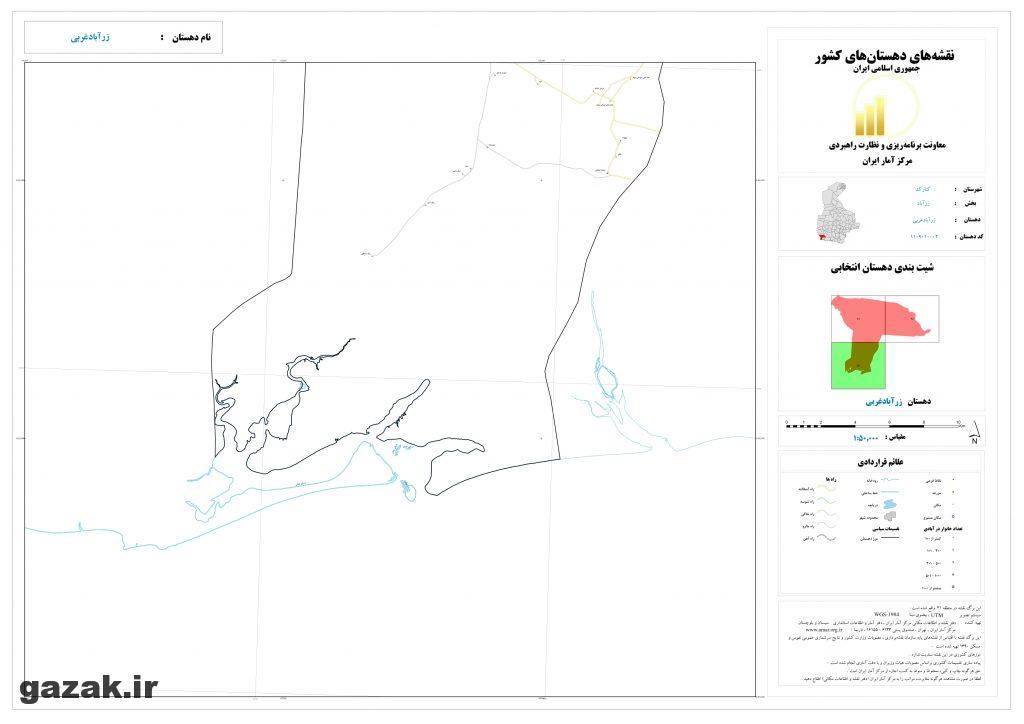 zar abad gharbi 3 1024x724 - نقشه روستاهای شهرستان کنارک