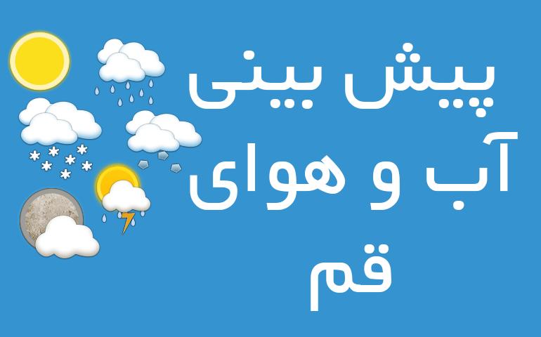 پیش بینی وضعیت آب و هوای قم