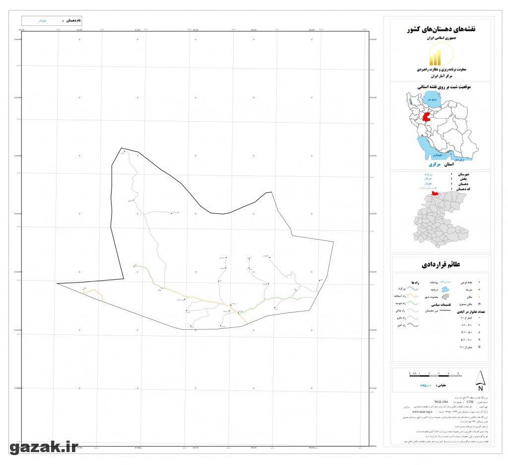 alishar 1024x936 - نقشه روستاهای شهرستان زرندیه