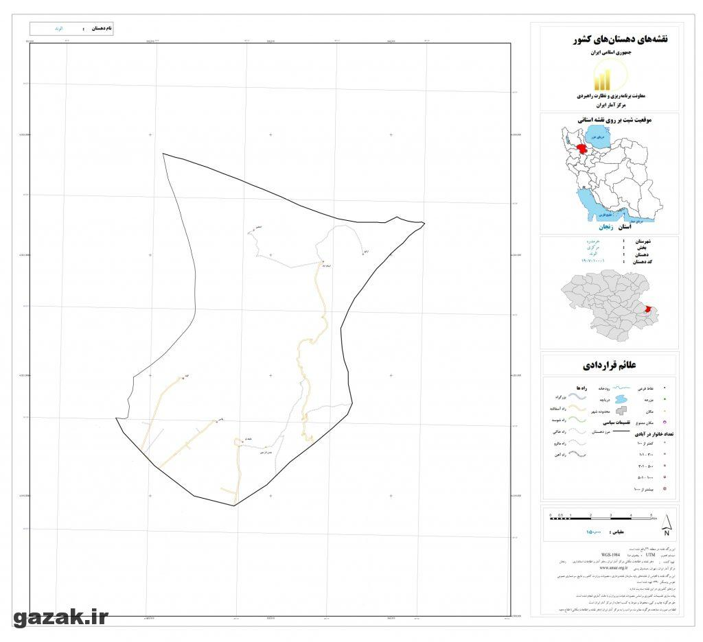 alvand 1024x936 - نقشه روستاهای شهرستان خرمدره