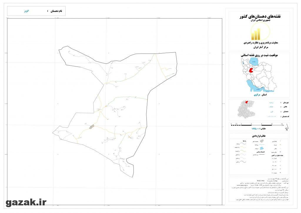 alvir 1024x724 - نقشه روستاهای شهرستان زرندیه