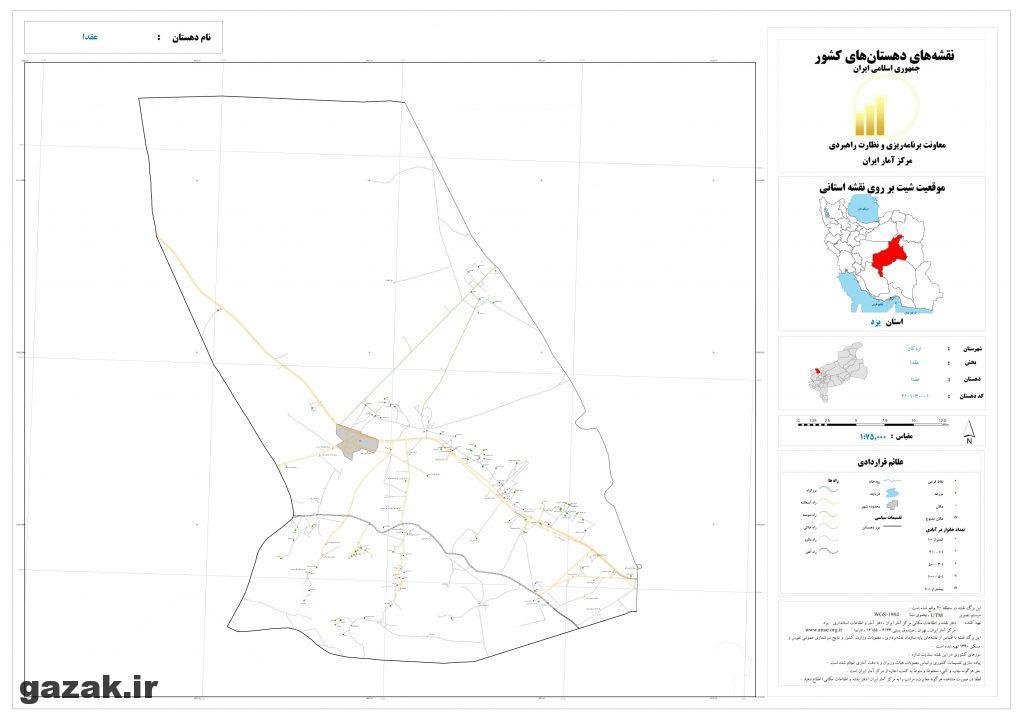 aqda 1024x724 - نقشه روستاهای شهرستان اردکان