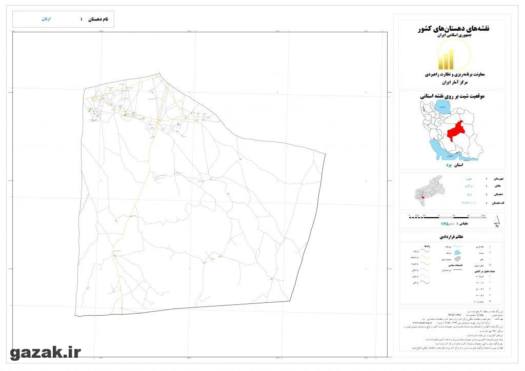 arnan 1024x724 - نقشه روستاهای شهرستان مهریز