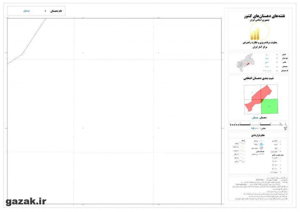 banestan 4 1024x724 - نقشه روستاهای شهرستان بهاباد