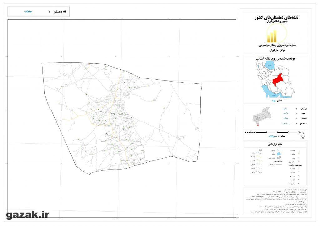 chahak 1024x724 - نقشه روستاهای شهرستان خاتم