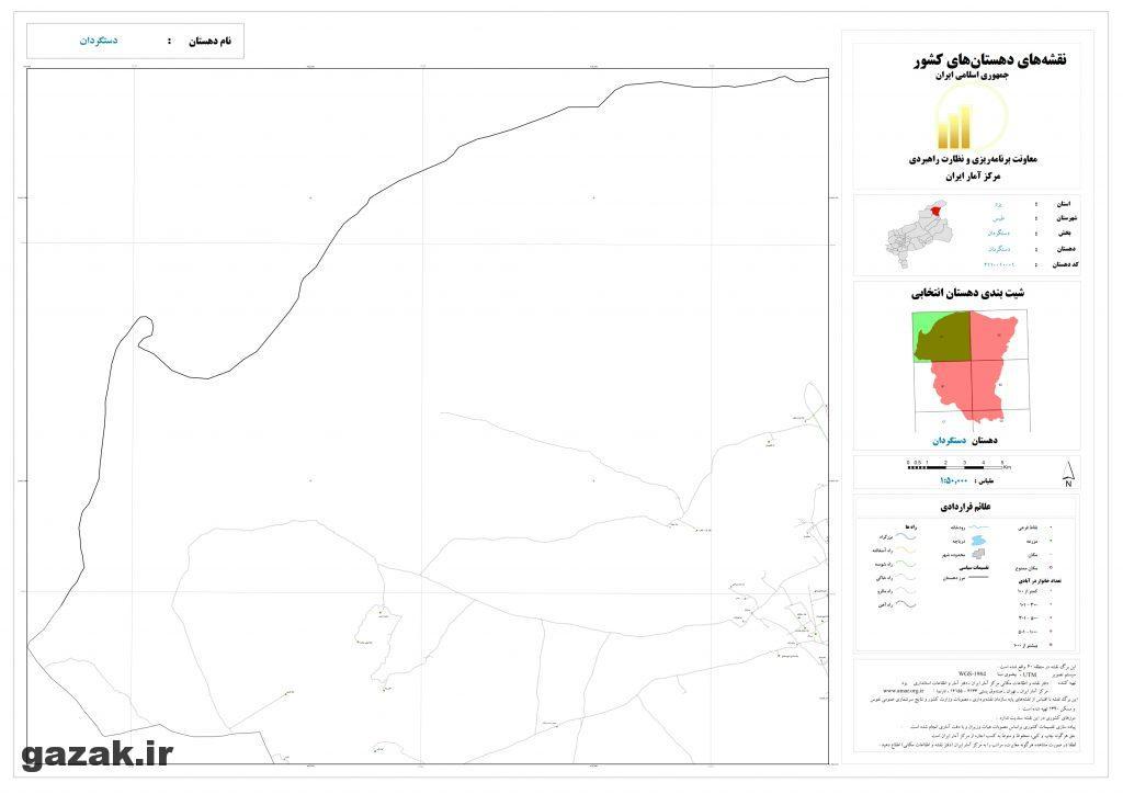 dastgardan 1024x724 - نقشه روستاهای شهرستان طبس
