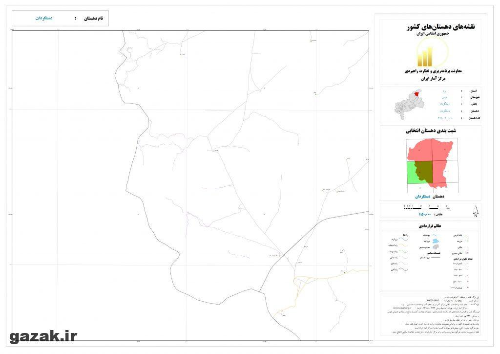 dastgardan 3 1024x724 - نقشه روستاهای شهرستان طبس