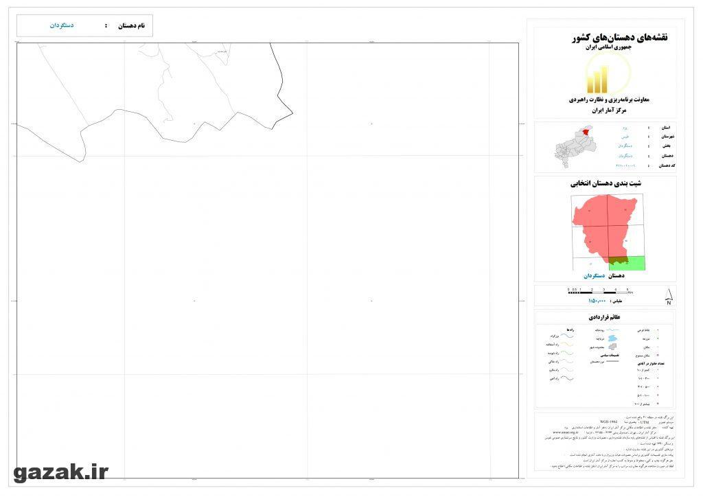 dastgardan 6 1024x724 - نقشه روستاهای شهرستان طبس