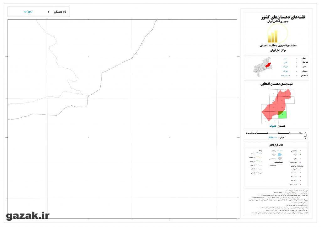 dihok 12 1024x724 - نقشه روستاهای شهرستان طبس
