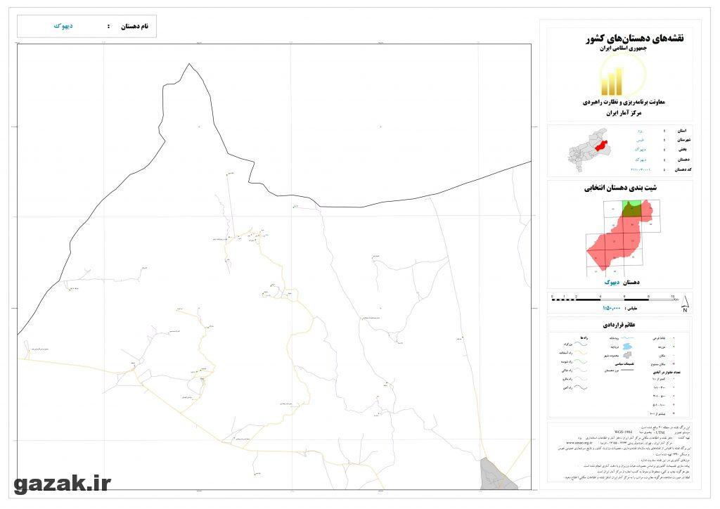 dihok 2 1 1024x724 - نقشه روستاهای شهرستان طبس