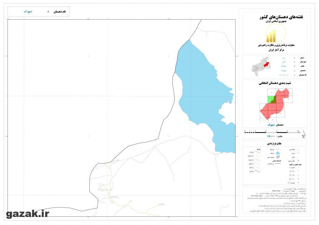 dihok 4 1024x724 - نقشه روستاهای شهرستان طبس